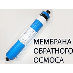Обратноосмотическая мембрана (100 гал.) Aqueena Pro